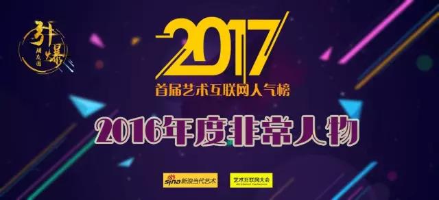 王凯丽喜登首届艺术互联网人气榜——2016年度非常人物 王凯丽kellywang最新动态 上海seo第1张